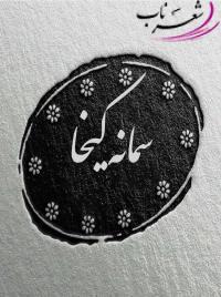 سمانه کیخا