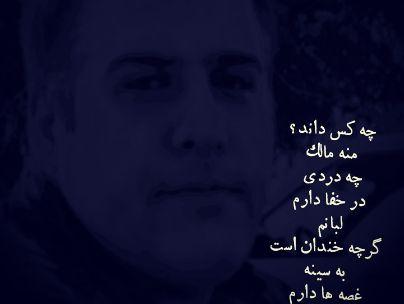 عکس شاعر فاضل فخرالدینی تخلص (مالک)