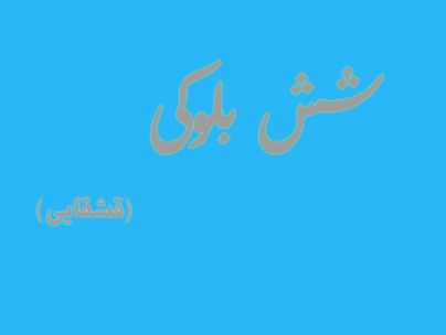 عکس شاعر رضا شش بلوکی (قشقایی)