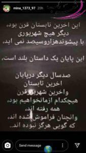 مونا صالحی
