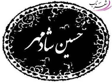 عکس شاعر حسين شادمهر