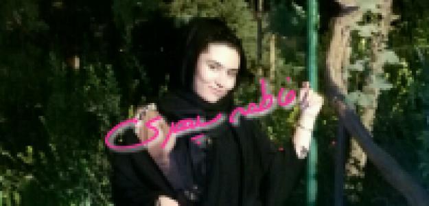 عکس شاعر فاطمه سپهری