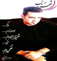 عکس شاعر مهرداد رستم آبادی