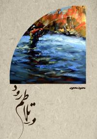 عکس شاعر محمود محجوب