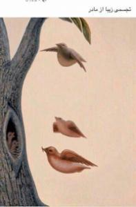 عکس شاعر ویدا آزادی