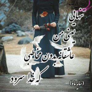 سمیه فیض الله(سایه ماه)