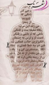 عکس شاعر امید خواجوی