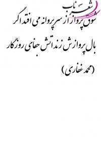 عکس شاعر محمد غفاری