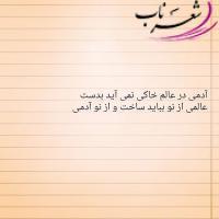 مهران شهابي شعر سپيد
