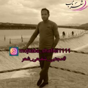 مجتبی شفیعی