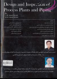 نویسنده:اصول طراحی و نظارت در واحدهای فرایندی و لوله کشی صنعتی