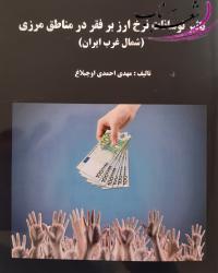 نویسنده:تاثیرنوسانات نرخ ارز برفقردرمناطق مرزی شمال غرب ایران