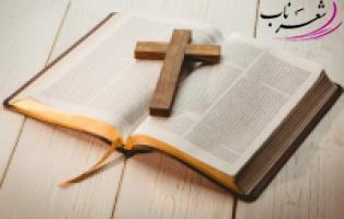 با کتاب مقدس شاعر نمی شوید!