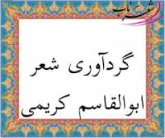 گزیده ابیات از عزلیات و اشعار سید حسین رضوی معروف به غبار همدانی