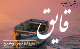 قایق (فریاد میزنم) (2)