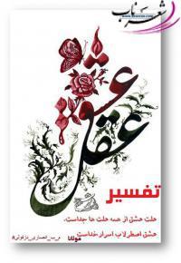 تفسیر شعر..... علت عشق از همه علت ها جداست. .. عشق اصطرلاب اسرارخداست