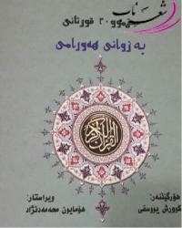 ویراستاری ترجمە جزء سی ام قرآن مجید بە زبان هورامی