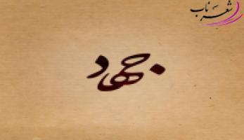 20 حدیث گرانبها با موضوع جنگ/جهاد