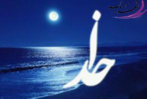 شرح بیت سنائی غزنوی